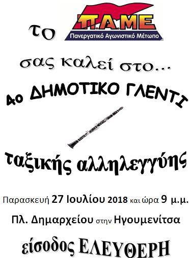 Ηγουμενίτσα: Στις 27 Ιουλίου το γλέντι του ΠΑΜΕ