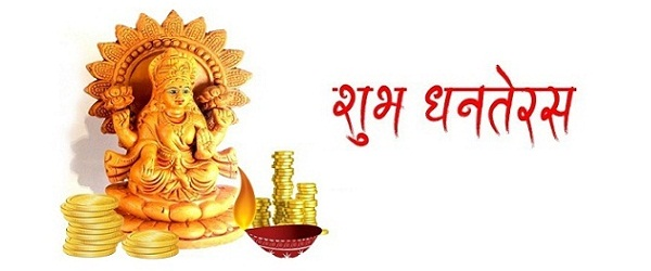Happy Dhanteras 2018 Images