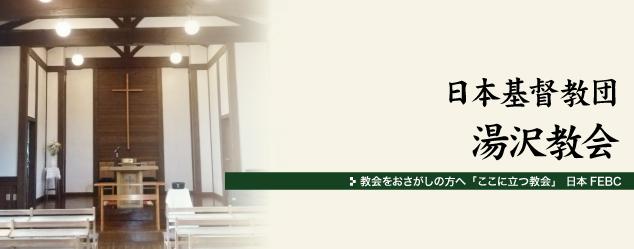 日本基督教団湯沢教会