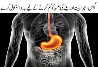 heartburn acidity and flatulence