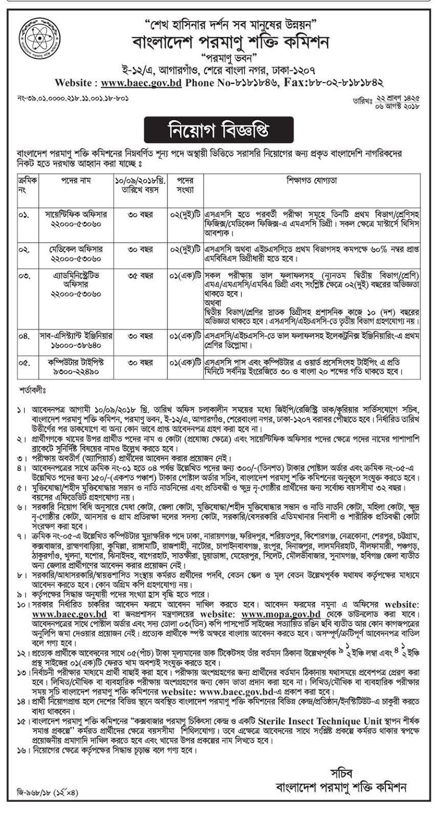 Bangladesh Atomic Energy Commission (BEAC) Job Circular 2018