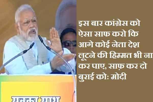 PM MODI ने जनता की अदालत से कांग्रेस के लिए बड़ी सजा की मांग की 'इस बार पूरी तरह कर दो साफ़'