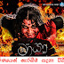 Maya (Kanchana) sinhala Full Movie HD