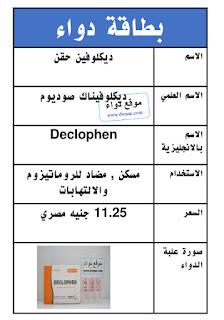 ديكلوفين حقن Declophen مسكن ومضاد للروماتيزيوم والالتهابات