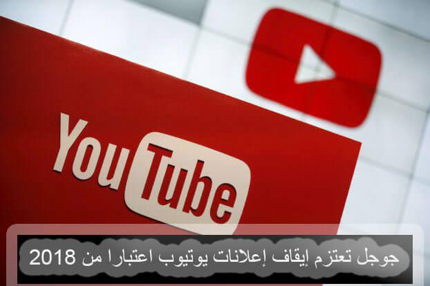 جوجل تعتزم إيقاف إعلانات يوتيوب اعتبارا من 2018
