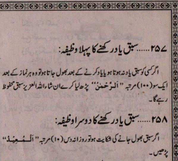 Islamic wazaif ,islami masnoon dua, islami azkaar, islami