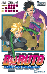 Ver Descargar Boruto: Naruto Next Generations Manga Tomo 09