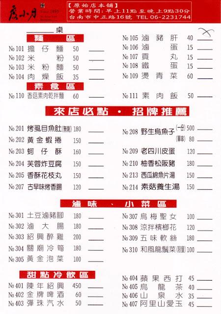 [台南][中西區] 度小月擔仔麵 原始店本舖