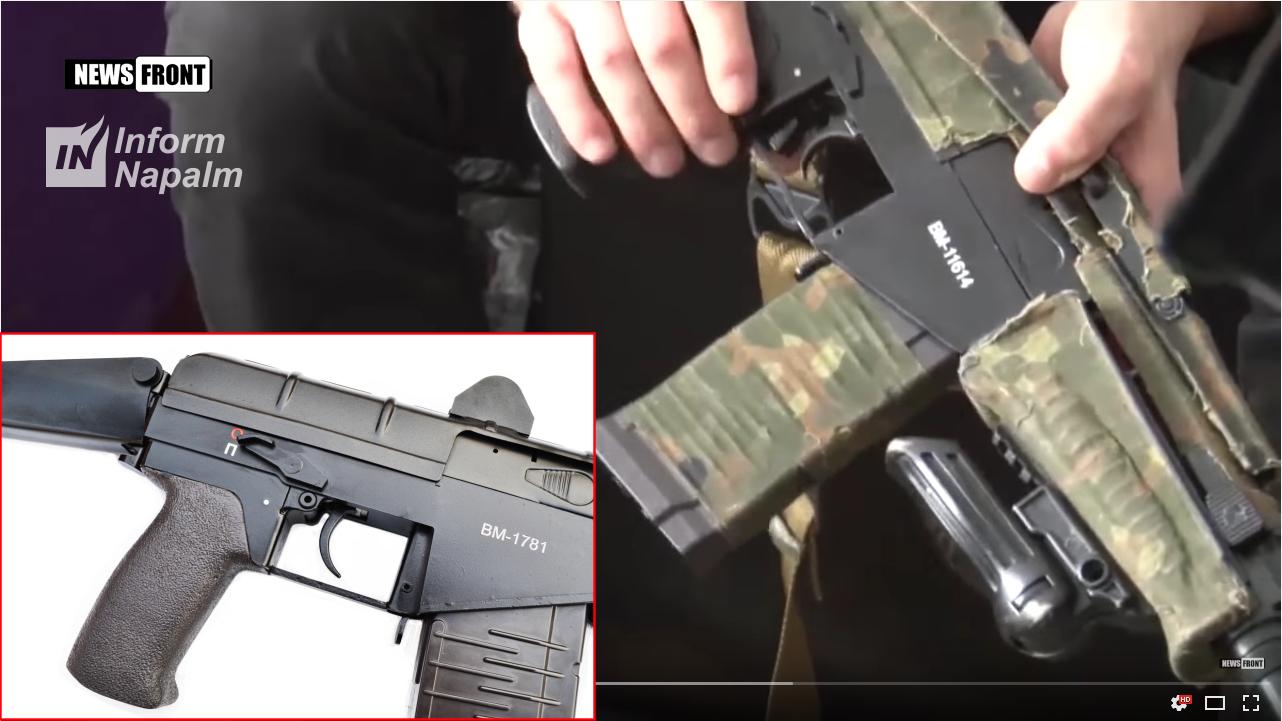 Страйкбольна зброя «українських диверсантів»