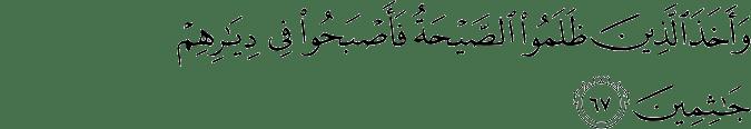Surat Hud Ayat 67