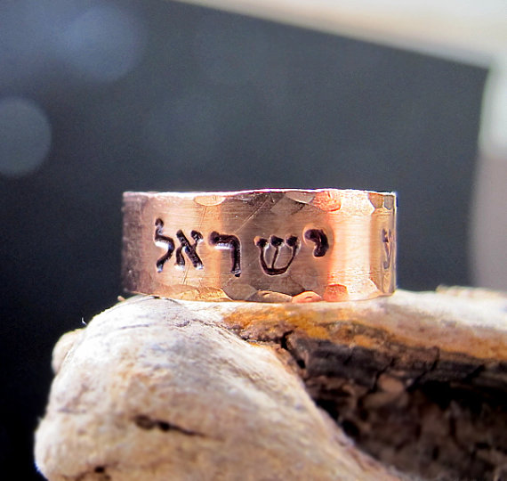 Shema Israel from Nadin Rings
