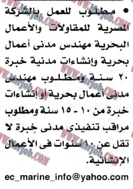 وظائف الشركة المصرية للمقاولات والاعمال البحرية تطلب مؤهلات عليا