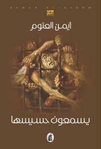 رواية من وراء حجاب pdf عصير الكتب