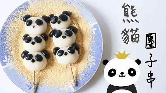 Panda Dango 熊貓團子串