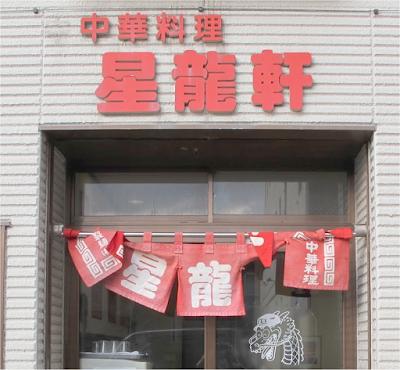 中華料理 星龍軒
