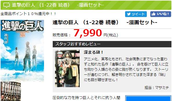 7990円に値上がり