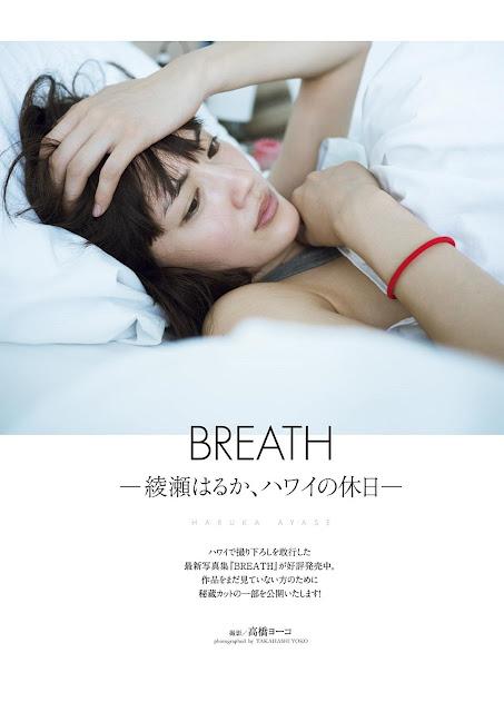Ayase Haruka 綾瀬はるか BREATH Weekly Playboy No 18 2017 Pics