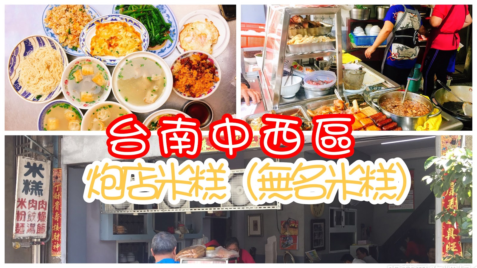 台南中西區美食巷弄銅板美食炮店米糕無名米糕