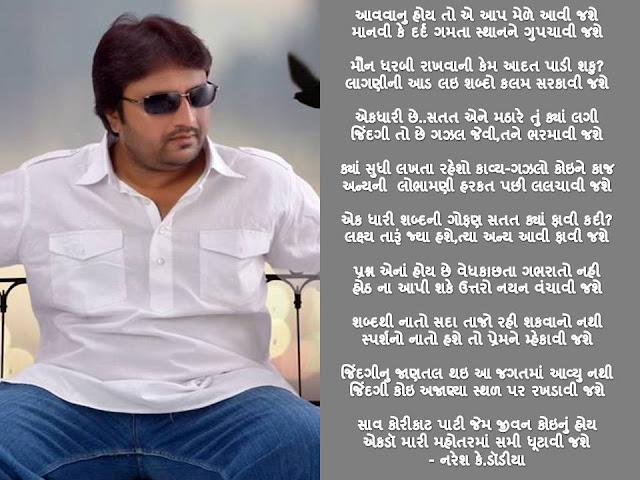 आववानु होय तो ए आप मेळे आवी जशे Gujarati Gazal By Naresh K. Dodia