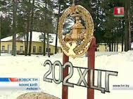 Служба горючего ВС Республики Беларусь