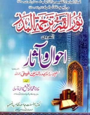 Noor ul Qamar Fee Tarjama tul Badar Pdf Islamic Book