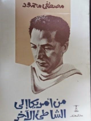 كتاب من امريكا الى الشاطئ الآخر pdf د. مصطفى محمود