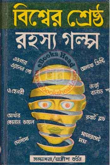 Bishwer Shreshtha Rahasya Golpo Free Pdf Book Download