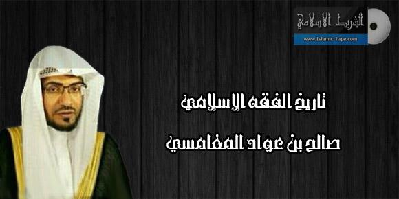 سلسلة تاريخ الفقه الإسلامي - صالح بن عواد المغامسي - mp3 استماع وتحميل