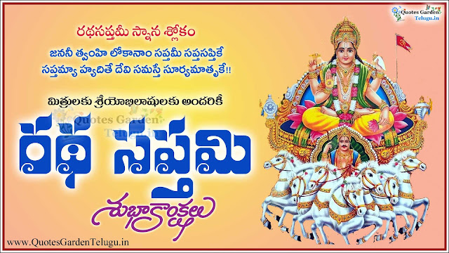 Happy Ratha saptami 2017 telugu wishes greetings quotes information