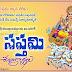 Happy Ratha saptami 2017 telugu wishes greetings quotes information