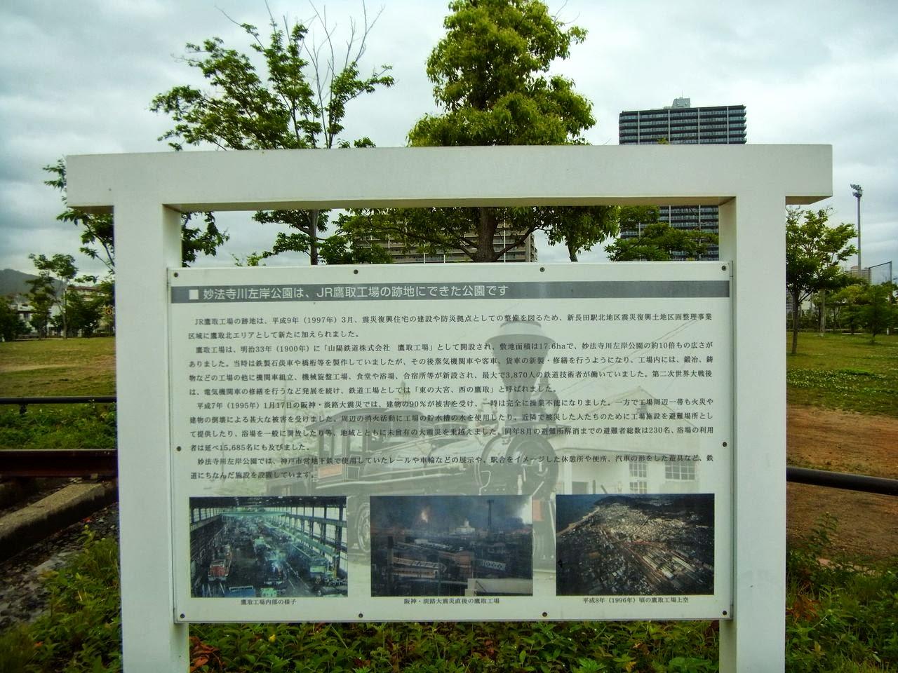 妙法寺川左岸公園(神戸市須磨区)