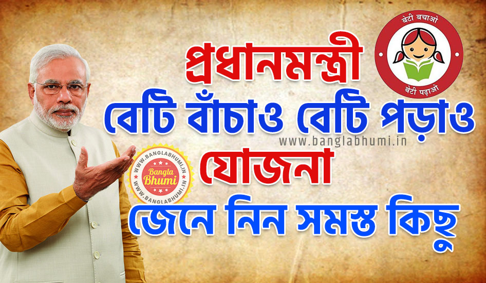 Beti Bachao Beti Padhao Yojana West Bengal, Download PDF Application Form