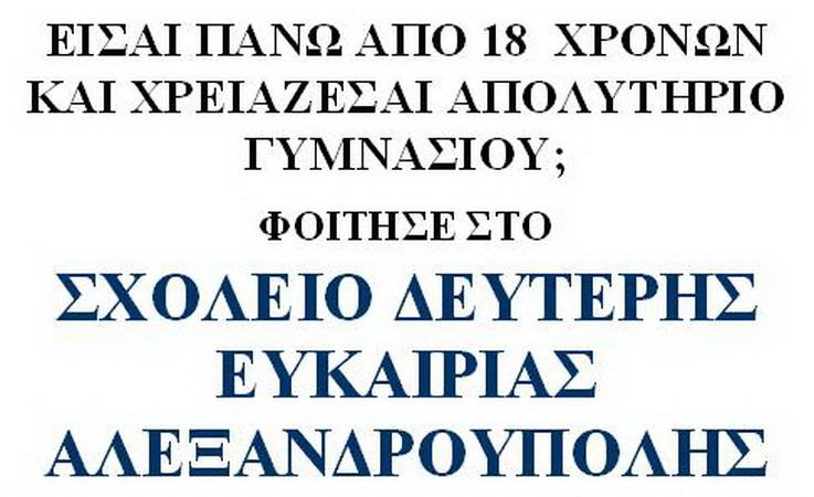 Ξεκίνησαν οι εγγραφές στο Σχολείο Δεύτερης Ευκαιρίας Αλεξανδρούπολης