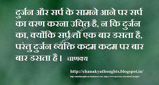 satan, snale, accompany, Chanakya, Hindi Thought, Quote