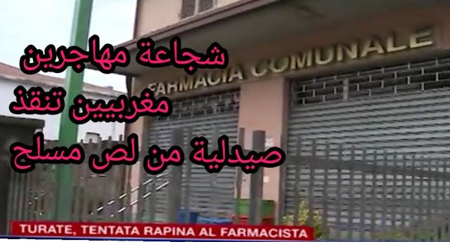 هل يعلم سالفيني وزير الداخلية الإيطالي؟ بالفيديو ..شجاعة مهاجرين مغربيين تنقذ صيدلية  بإيطاليا من هجوم مسلح