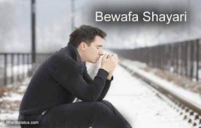 Best bewafa Status or shayari in Hindi