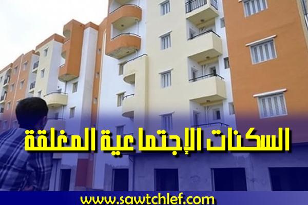 هل سيتم إحصاء السكنات المغلقة وإعادة توزيعها ببلديات الشلف؟