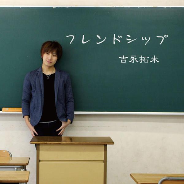 [Album] 吉永拓未 – フレンドシップ (2016.04.22/MP3/RAR)