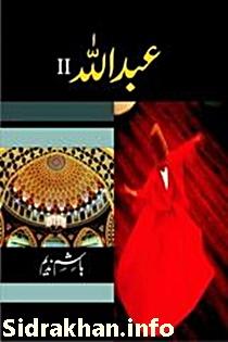 Abdullah Part 2 pdf