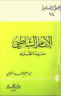 Kitab Biografi Imam Syathibi Guru Para Ahli Qira'ah PDF