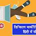 Digital Marketing Kya Hai Learn Free Digital Marketing Hindi