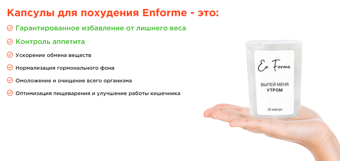 En Forme для эффективного похудения в Нефтеюганске