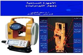 جهاز التيودوليت Theodolite Instrument pdf