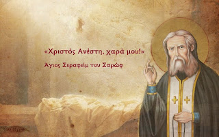 Ο χαιρετισμός του αγίου Σεραφείμ του Σάρωφ (1833).