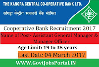 The Kangra Central Cooperative Bank Recruitment 2017- Assistant General Manager& Assistant