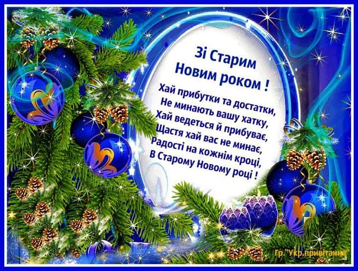 Гаївський НВК: Зі Старим Новим роком!