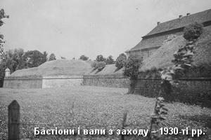 Замкові бастіони і вали з заходу 1930-тих рр.