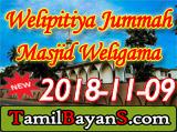 Lessons From Hijrath By Ash-Sheikh Ilman (Inaami) Jummah 2018-11-09 at Welipitiya Jummah Masjid Weligama