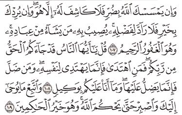 Tafsir Surat Yunus Ayat 106, 107, 108, 109