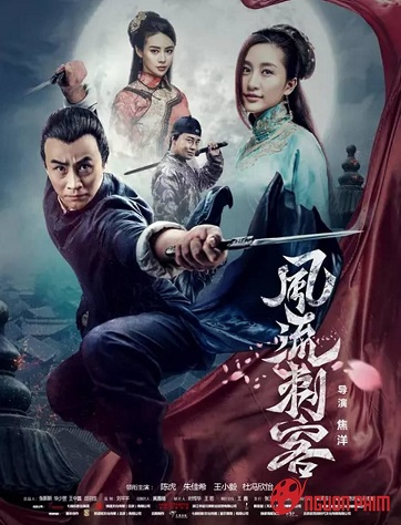 Thích Khách Phong Lưu